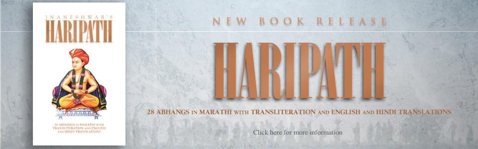 haripath_book_web_banner